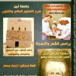 Publication of the Cultural Magazine Abyan